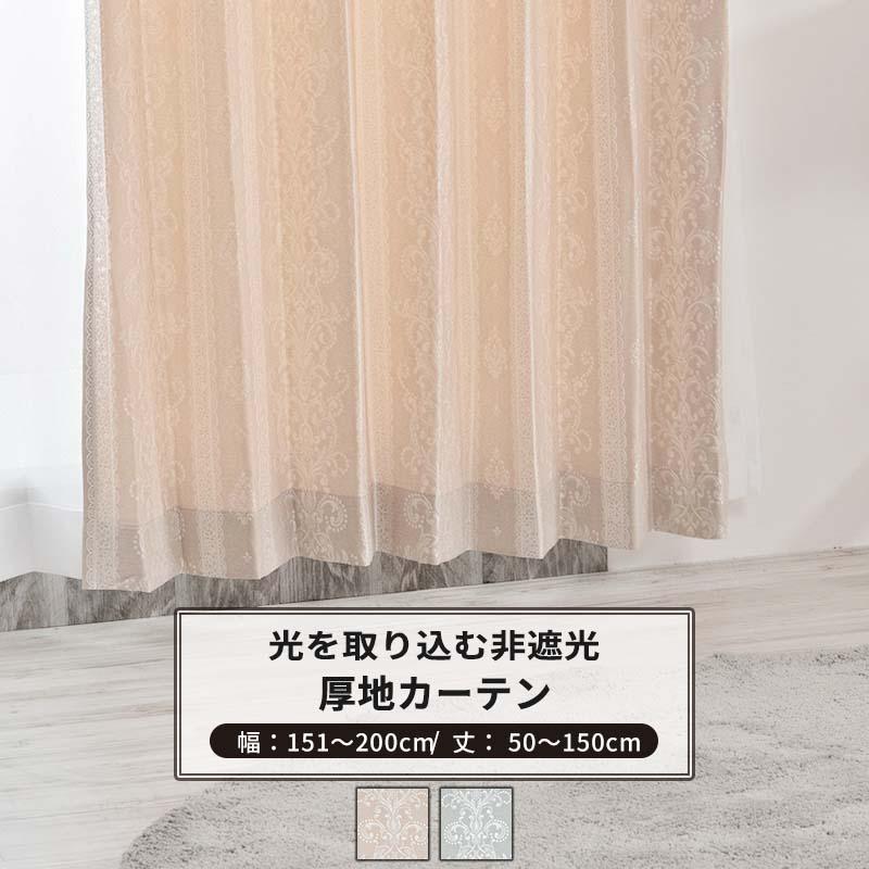 [5%OFFクーポンあり]カーテン サイズオーダー 幅151~200cm 丈50~150cm [1枚] 【AH495】ペトラ 日本製 洗える レース柄 高級感 上品 ジャガード