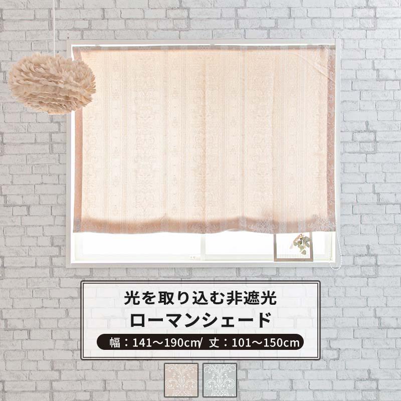 ローマンシェード ドラム型 幅141~190cm 丈101~150cm [1枚] 【AH495】ペトラ 日本製 洗える レース柄 高級感 上品 ジャガード OKC