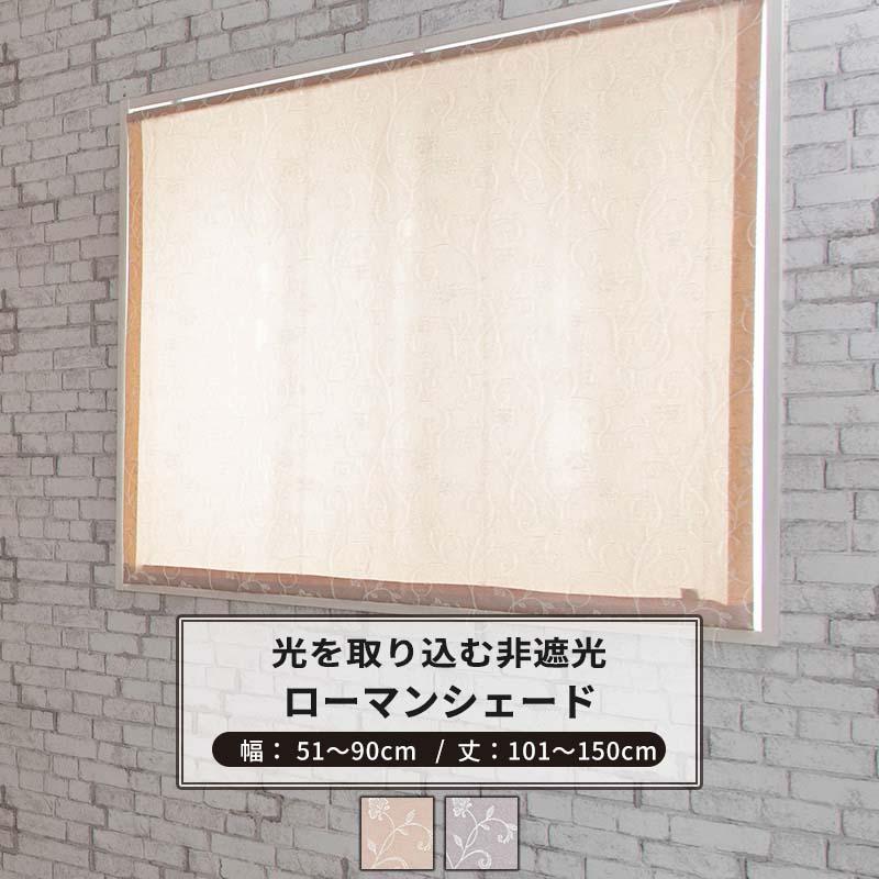 ローマンシェード ドラム型 幅51~90cm 丈101~150cm [1枚] 【AH496】ロナ 日本製 洗える 植物柄 高級感 ジャガード OKC
