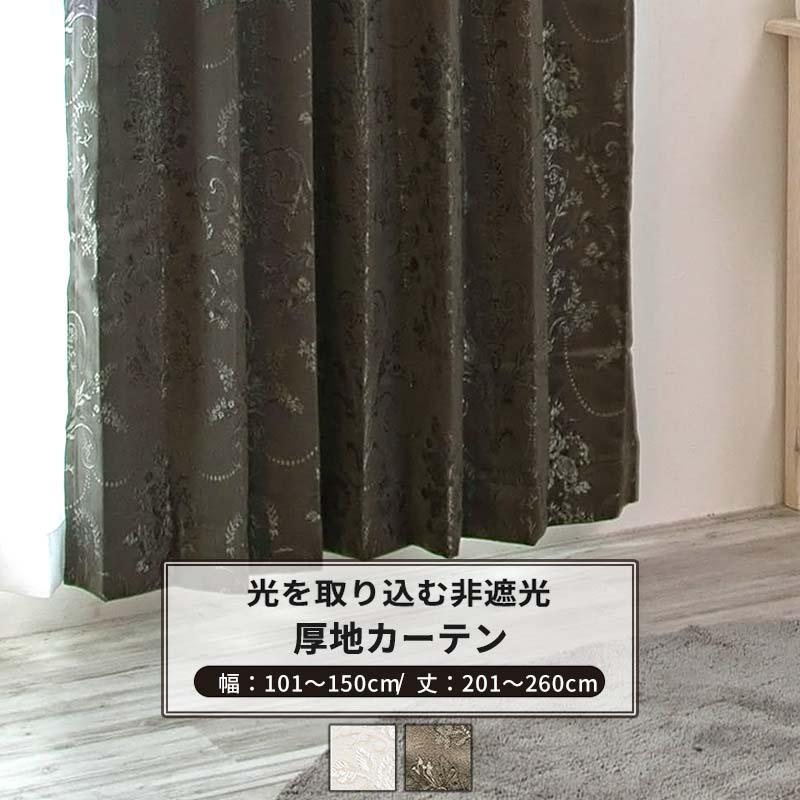 [5%OFFクーポンあり]カーテン サイズオーダー 幅101~150cm 丈201~260cm [1枚] 【AH497】アーニー 日本製 洗える エレガント ジャガード 光沢 高級感