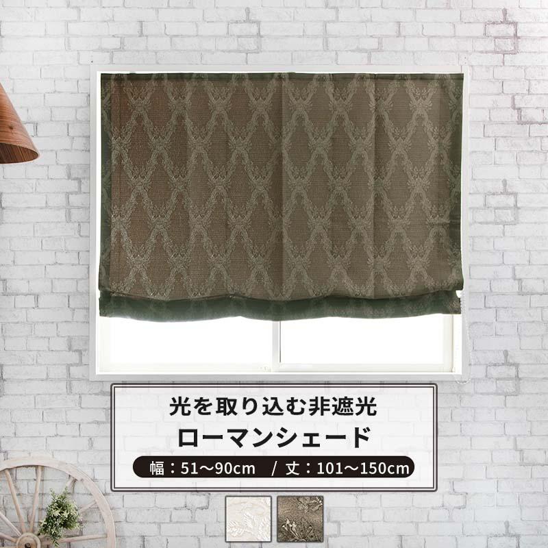 [5%OFFクーポンあり]ローマンシェード I型 幅51~90cm 丈101~150cm [1枚] 【AH497】アーニー 日本製 洗える エレガント ジャガード 光沢 高級感