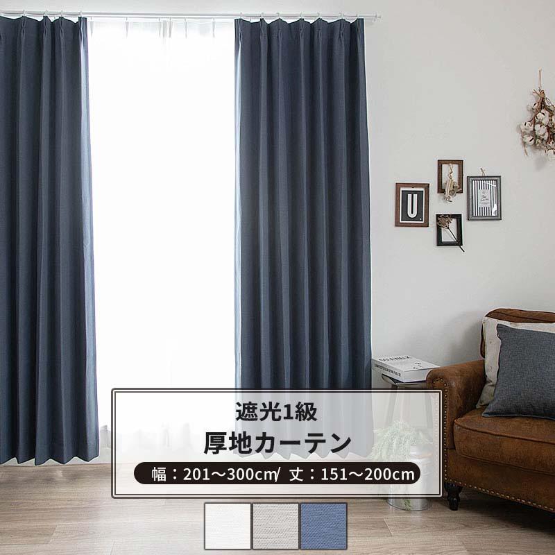 カーテン サイズオーダー 幅201~300cm 丈151~200cm [1枚] 【AH582】アルマ 日本製 洗える 遮光1級 無地 シンプル OKC