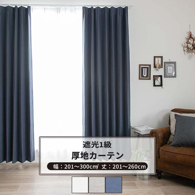 カーテン サイズオーダー 幅201~300cm 丈201~260cm [1枚] 【AH582】アルマ 日本製 洗える 遮光1級 無地 シンプル OKC