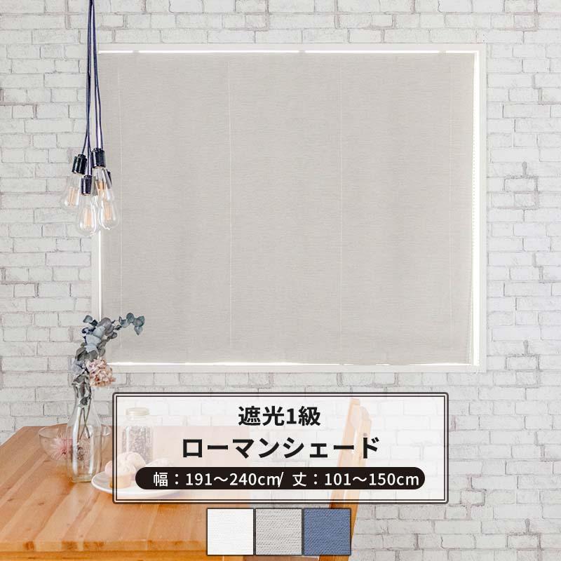 ローマンシェード ドラム型 幅191~240cm 丈101~150cm [1枚] 【AH582】アルマ 日本製 洗える 遮光1級 無地 シンプル OKC