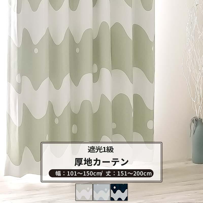 [5%OFFクーポンあり]カーテン サイズオーダー 幅101~150cm 丈151~200cm [1枚] 【AH583】ホリー 日本製 洗える 遮光1級 遮熱 保温 寝室 北欧
