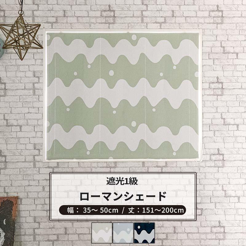 ローマンシェード ドラム型 幅35~50cm 丈151~200cm [1枚] 【AH583】ホリー 日本製 洗える 遮光1級 遮熱 保温 寝室 北欧 OKC