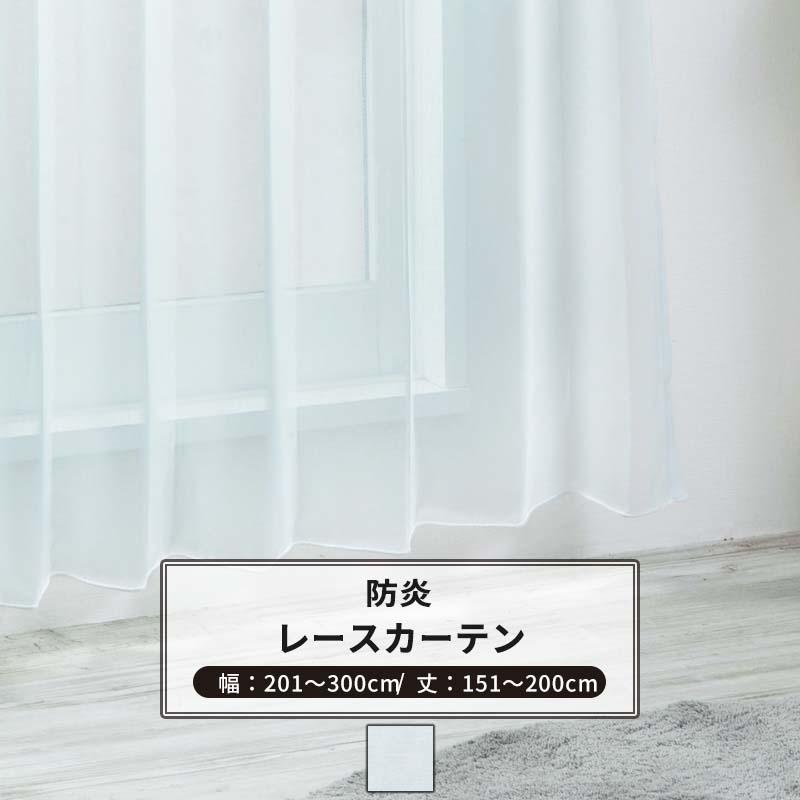 レースカーテン サイズオーダー 幅201~300cm 丈151~200cm [1枚] 【RB462】アイル 日本製 洗える 防炎 水色 ブルー ボイルレース OKC