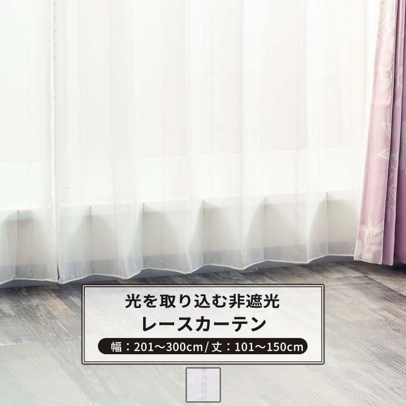 レースカーテン サイズオーダー 幅201~300cm 丈101~150cm【RS119Y】ポンポン [1枚] ホワイト ぼんぼり ストライプ 高級感 可愛い シンプル おしゃれ OKC