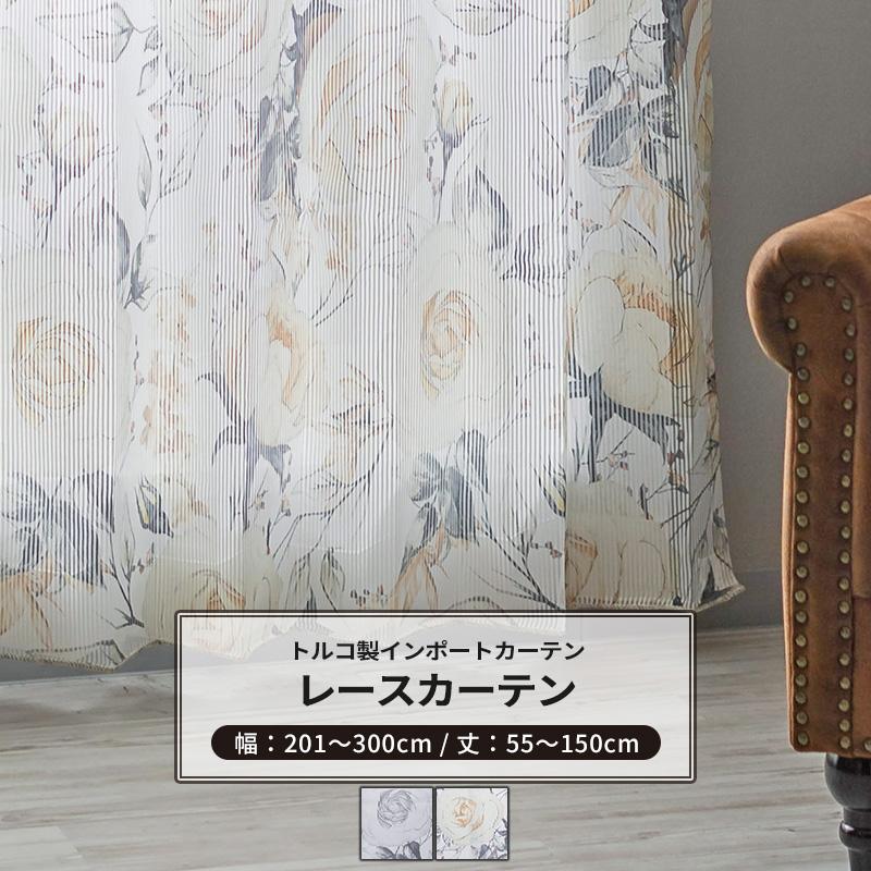 レースカーテン サイズオーダー 幅201~300cm 丈50~150cm [1枚] 【YH993】カルラ オーダーカーテン レース ドレープ 日本製 シアーカーテン 花柄 小花柄 ストライプ エレガント フェミニン OKC