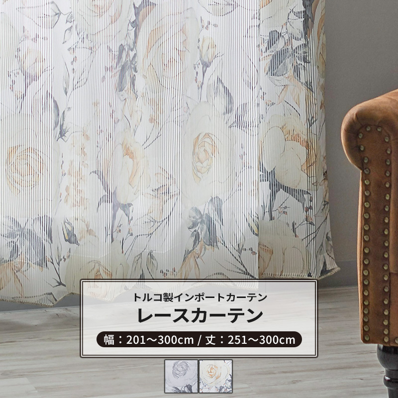 レースカーテン サイズオーダー 幅201~300cm 丈251~300cm [1枚] 【YH993】カルラ オーダーカーテン レース ドレープ 日本製 シアーカーテン 花柄 小花柄 ストライプ エレガント フェミニン OKC