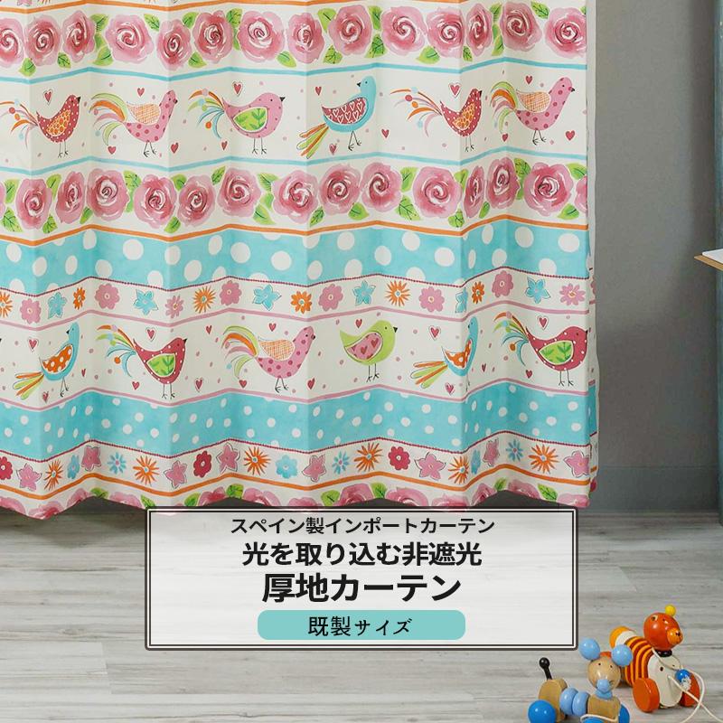 カーテン 既製サイズ 幅100cm 丈は105cm 135cm 178cm 200cm 210cmの5サイズから選べる [2枚組] 【YH994】ピノ 厚地 ドレープ 日本製 ポップ 花柄 水玉 小鳥柄 ナチュラル 子供部屋 かわいい OKC
