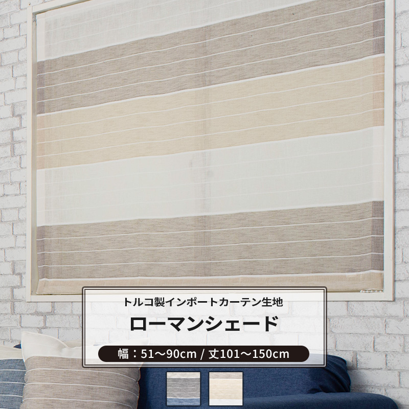 ローマンシェード ドラム型 幅51~90cm 丈101~150cm【YH998】リーネ [1枚] ボーダー リネンライク ナチュラル OKC
