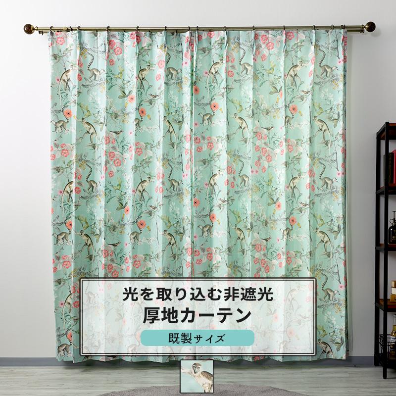 カーテン 既製サイズ 幅100cm 丈は105cm 135cm 178cm 200cm 210cmの5サイズから選べる【YH802】 ロッティ [2枚組] 猿 花 鳥 アニマル OKC