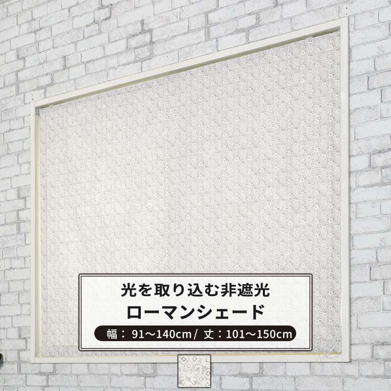 ローマンシェード I型 幅91~140cm 丈101~150cm【YH804】マイア [1枚] タイル柄 幾何学 OKC