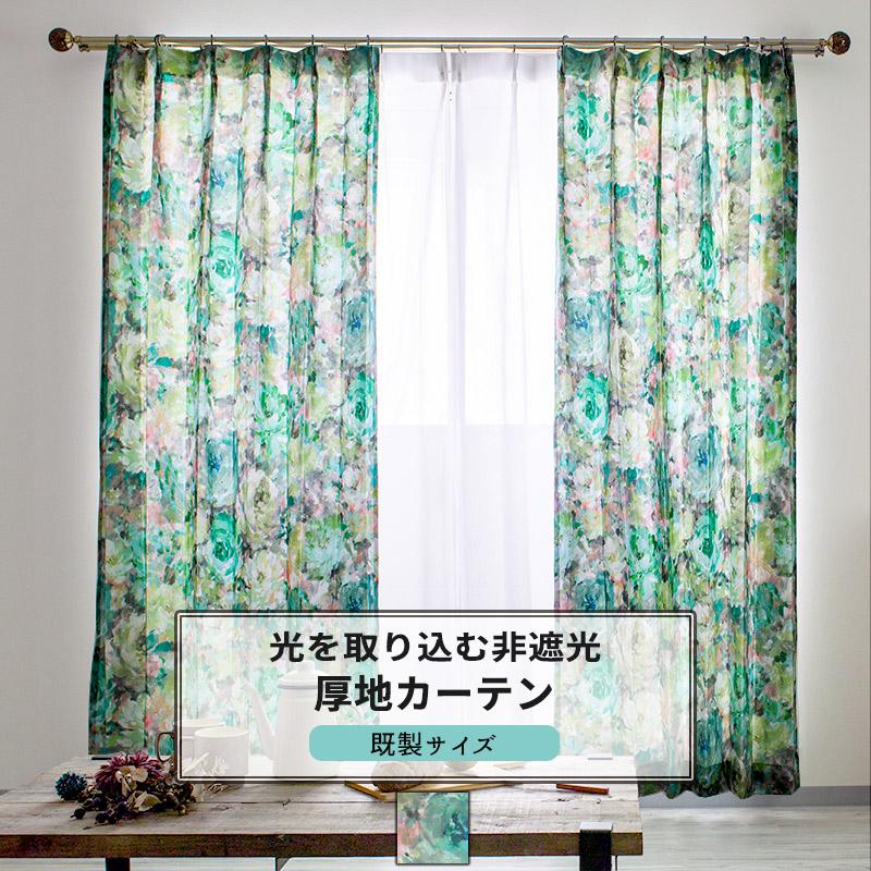 カーテン 既製サイズ 幅100cm 丈は105cm 135cm 178cm 200cm 210cmの5サイズから選べる【YH810】モニカ [2枚組] 花 抽象画 グリーン OKC