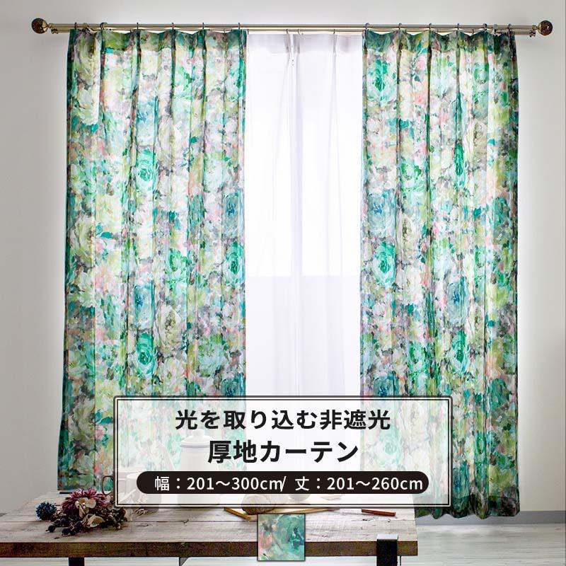 カーテン サイズオーダー 幅201~300cm 丈201~260cm【YH810】モニカ [1枚] 花 抽象画 グリーン OKC