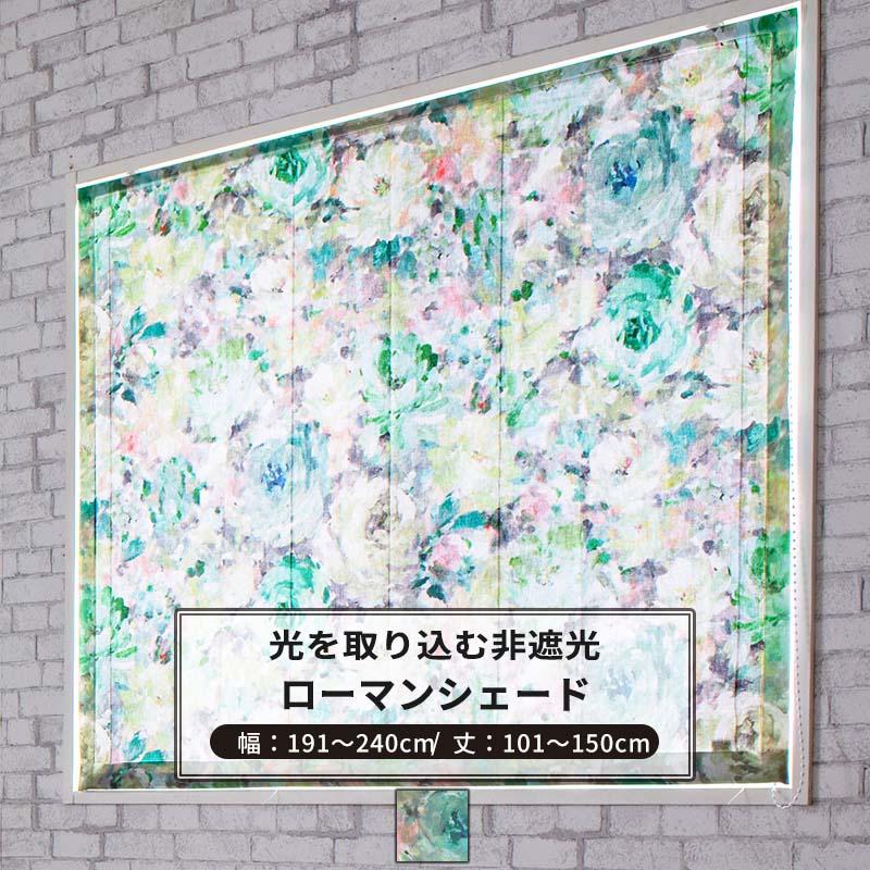 ローマンシェード I型 幅191~240cm 丈101~150cm【YH810】モニカ [1枚] 花 抽象画 グリーン OKC