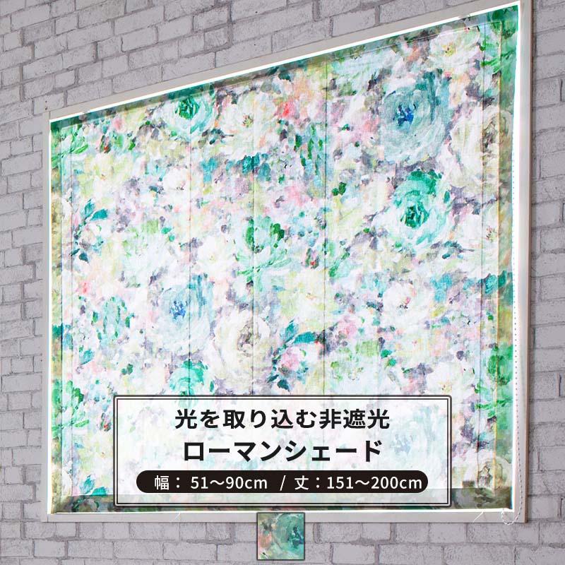 ローマンシェード I型 幅51~90cm 丈151~200cm【YH810】モニカ [1枚] 花 抽象画 グリーン OKC