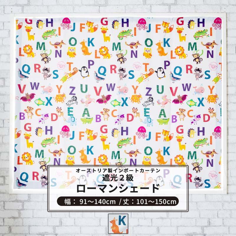 ローマンシェード I型 幅91~140cm 丈101~150cm【YH812】アルファベット [1枚] 遮光2級 子供部屋 アニマル 英語 OKC