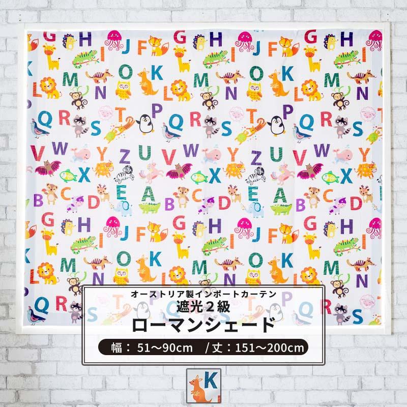 ローマンシェード I型 幅51~90cm 丈151~200cm【YH812】アルファベット [1枚] 遮光2級 子供部屋 アニマル 英語 OKC