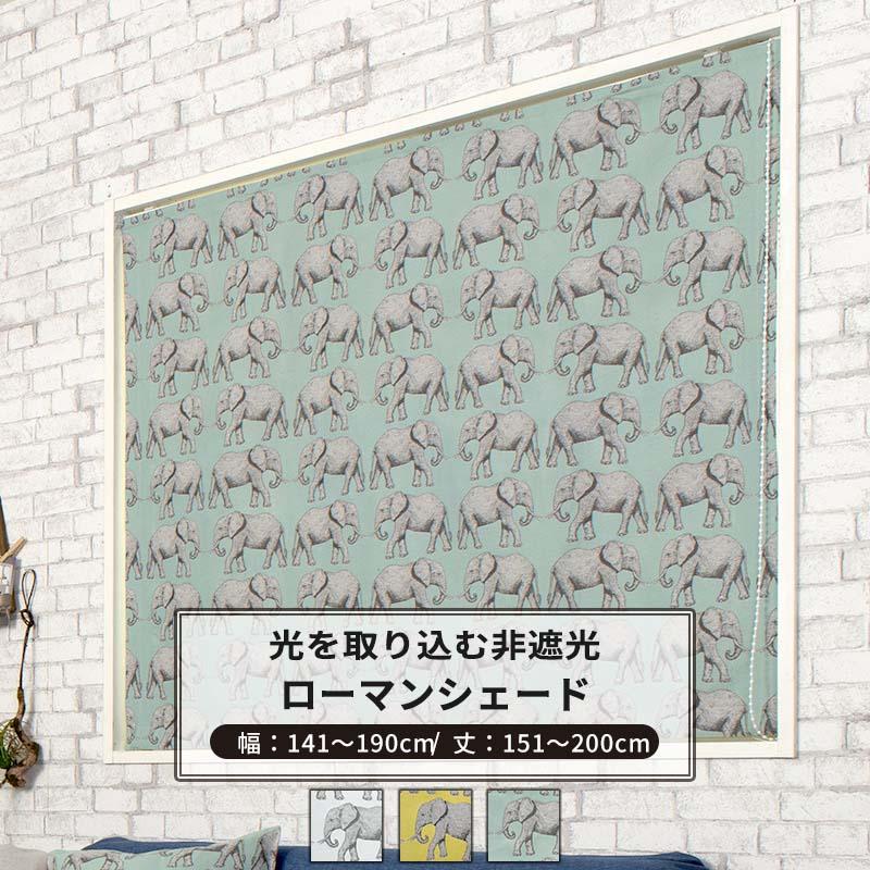 ローマンシェード I型 幅141~190cm 丈151~200cm【YH948】ぞうさん [1枚] ゾウ 上品 個性的 OKC
