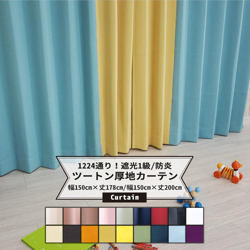 [5%OFFクーポンあり]1級遮光 ツートンスタイルカーテン/●メゾンドプライム/幅150cm×丈178cm/丈200cmから選べます。[1枚入] 《約10日後出荷》【AB503503】[遮光カーテン カーテン生地 1級遮光 防炎 カラーカーテン 遮光1級 安眠 断熱 防寒 窓 幅150センチ]