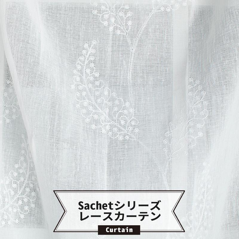 [サイズオーダー]ざっくりした生地でナチュラル! 刺しゅうがふんわりと上品なレースカーテン/●マリーゴールド/【CH723】[1枚入]/1cm単位でオーダー可能な日本製オーダーカーテン/ OKC