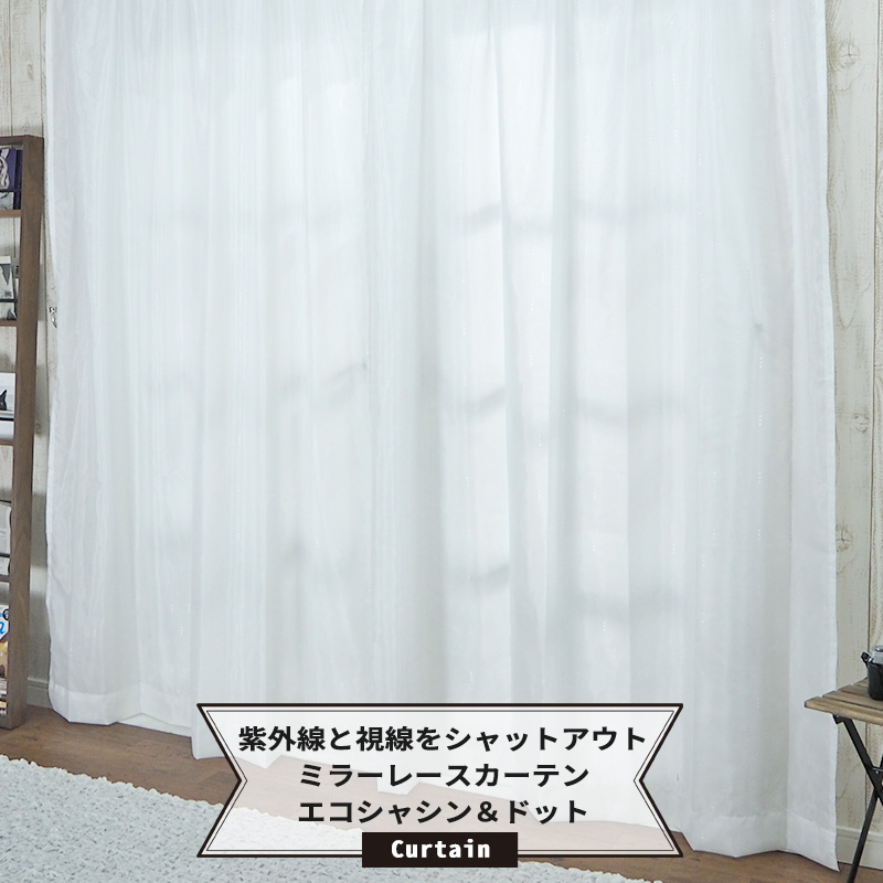 [サイズオーダー]紫外線と視線をシャットアウト!昼も夜も見えにくい ミラーレースカーテン/エコシャイン/ [1枚入]/1cm単位でオーダー可能な日本製オーダーカーテン/ [ウェーブロン 帝人フロンティア 透けないカーテン 遮熱 ミラーカーテン UVカット] OKC5:DIY+