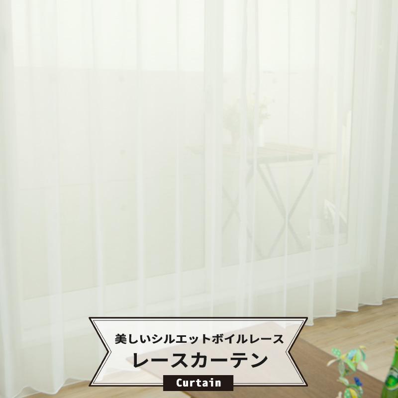 [サイズオーダー] ふんわり優しいボイルレースカーテン/●コレット/【RH420】[1枚入]/1cm単位でオーダー可能な日本製オーダーカーテン/ OKC