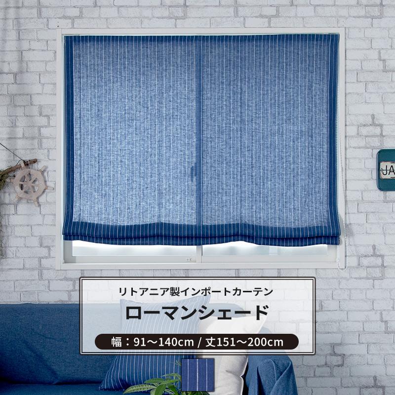 ローマンシェード I型 幅91~140cm 丈151~200cm [1枚] 【CH603】リック オーダーシェード リネン リトアニアリネン 日本製 マニッシュ ブルー クール ナチュラルインテリア OKC
