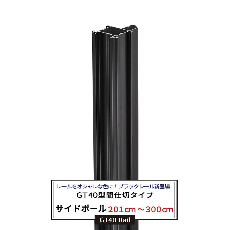 間仕切ポール「押えバータイプ」ブラック サイドポール 3m【TT90S30BL】《約5日後出荷》