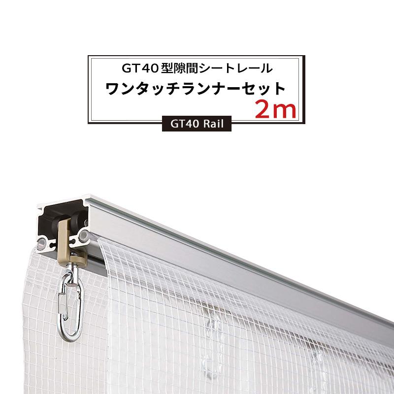 《約5日後出荷》[業務用/大型カーテンレール/GT40型シートレールセット]アルミ2m 〈カーテンレール本体・キャップストップ・ワンタッチランナー・ブラケット・隙間シート・チューブ付〉防塵・防音・防虫対策に!