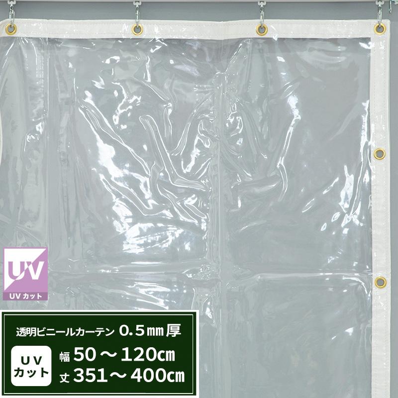有害な紫外線からあなたを守る!透明 UVカットビニールカーテン〈まもる君0.5mm厚〉【FT02】施設・店舗・ベランダ・部屋の間仕切に!/冷暖房効果UP!/節電・防塵・防虫対策に!/幅50~120cm 丈351~400cm/《約10日後出荷》[ビニールシート ビニシー]