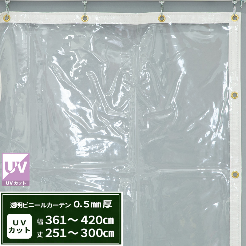ビニールカーテン 透明 UVカット0.5mm厚 【FT02】「まもる君」幅361~420cm 丈251~300cm 間仕切 冷暖房効果UP 節電 防塵 防虫対策 ビニールシート ビニシー ビニール カーテン JQ
