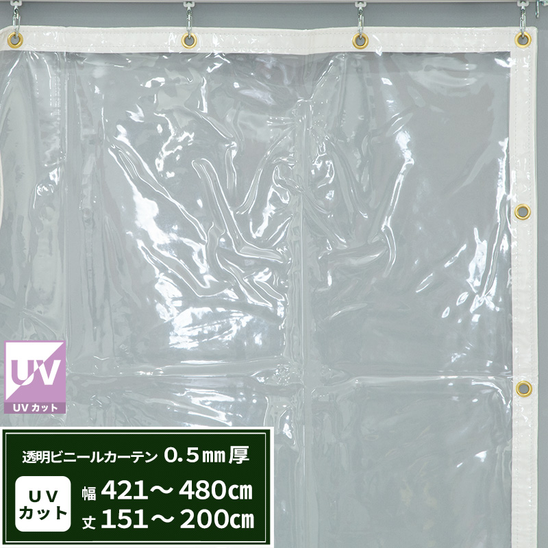 有害な紫外線からあなたを守る!透明 UVカットビニールカーテン〈まもる君0.5mm厚〉【FT02】施設・店舗・ベランダ・部屋の間仕切に!/冷暖房効果UP!/節電・防塵・防虫対策に!/幅421~480cm 丈151~200cm/《約10日後出荷》[ビニールシート ビニシー]