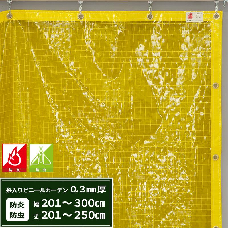 [5日限定ポイント5倍]ビニールカーテン 防虫 防炎 糸入り 0.3mm厚 【FT03】 幅201~300cm 丈201~250cm RoHS2対応品 間仕切 節電 防塵 防虫対策 ビニールシート ビニシー ビニール カーテン JQ