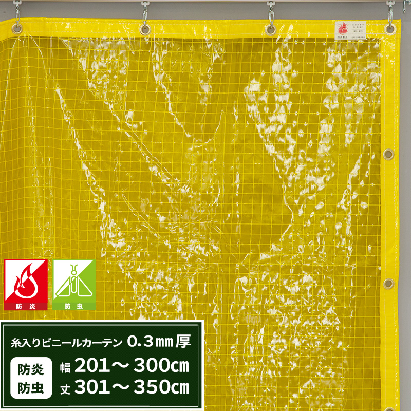 [5日限定ポイント5倍]ビニールカーテン 防虫 防炎 糸入り 0.3mm厚 【FT03】 幅201~300cm 丈301~350cm RoHS2対応品 間仕切 節電 防塵 防虫対策 ビニールシート ビニシー ビニール カーテン JQ