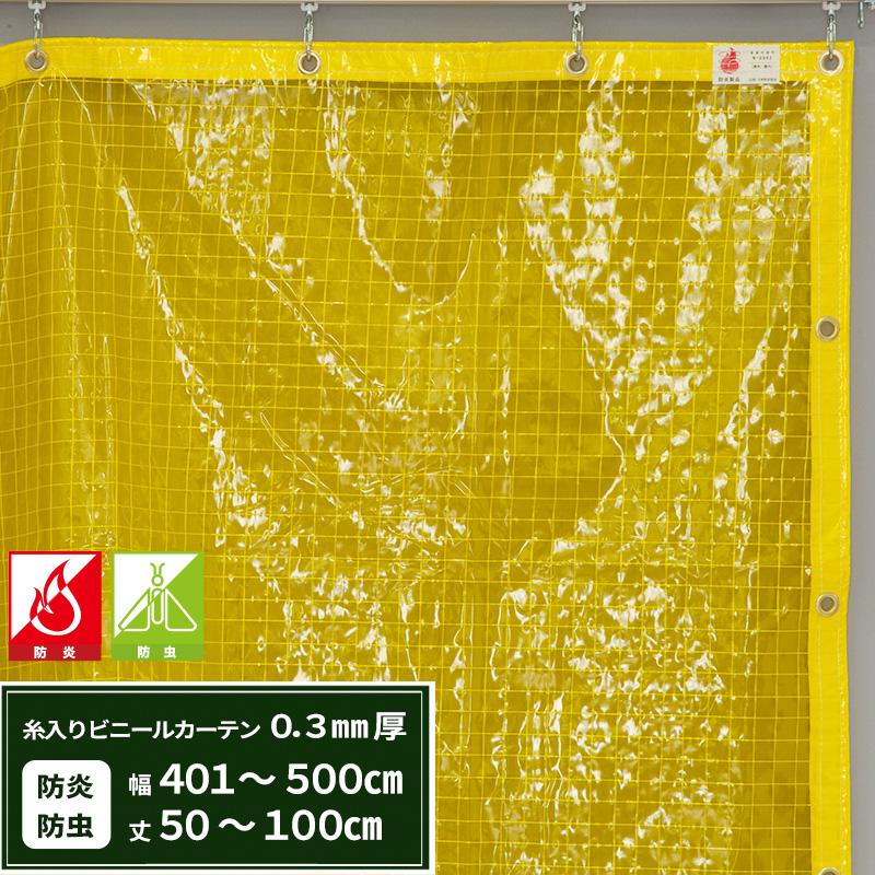 [5日限定ポイント5倍]ビニールカーテン 防虫 防炎 糸入り 0.3mm厚 【FT03】 幅401~500cm 丈50~100cm RoHS2対応品 間仕切 節電 防塵 防虫対策 ビニールシート ビニシー ビニール カーテン JQ