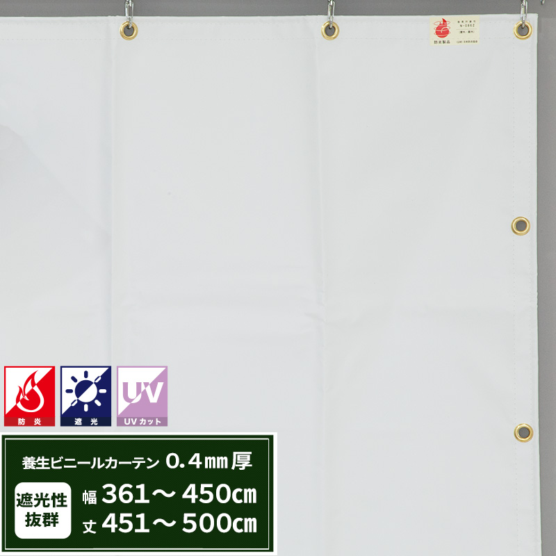 [5日限定ポイント5倍]養生シート 遮光 建築白養生シート 0.4mmt 【FT04】幅361~450cm 丈451~500cm 遮光 UVカット 耐候性 防水性 雨よけ 日覆い 野積みシート テント カバー ビニールカーテン/RoHS2対応品 JQ