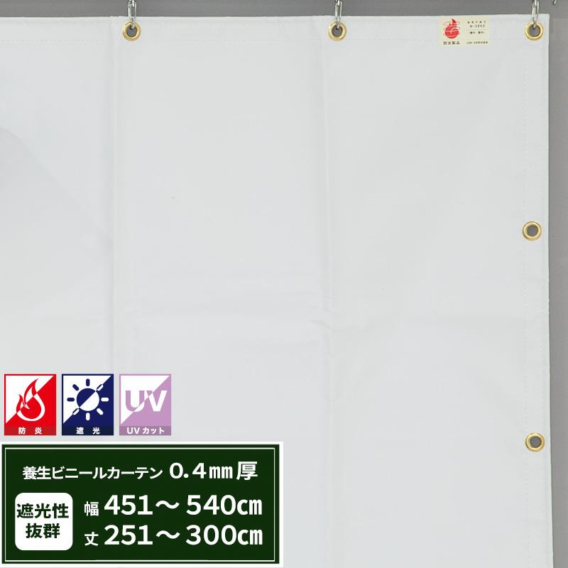 養生シート 遮光 建築白養生シート 0.4mmt 【FT04】幅451~540cm 丈251~300cm 遮光 UVカット 耐候性 防水性 雨よけ 日覆い 野積みシート テント カバー ビニールカーテン/RoHS2対応品 JQ