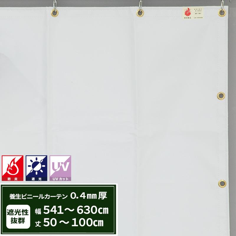 [選べるクーポンでお得!]養生シート 遮光 建築白養生シート 0.4mmt 【FT04】幅541~630cm 丈50~100cm 遮光 UVカット 耐候性 防水性 雨よけ 日覆い 野積みシート テント カバー ビニールカーテン/RoHS2対応品 JQ
