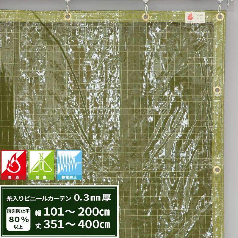 [5日限定ポイント5倍]ビニールカーテン 防虫 静電防止 防炎糸入り 緑 0.3mm厚 【FT05】 幅101~200cm 丈351~400cm エコグリーン 間仕切 雨除け 節電 防塵 防虫対策 JQ