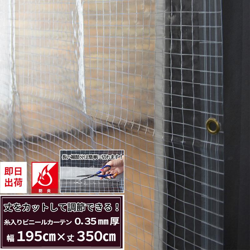 [5%OFFクーポンあり]ビニールカーテン 切って使える 既製サイズ 幅195cm×丈350cm《即日出荷》防炎 透明 無色透明 糸入り 丈夫なPVC防炎〈0.35mm厚〉【FT06】[丈が調節できる ビニールシート ビニシー ガレージ ベランダ 間仕切 節電 防塵 防虫対策 防寒]