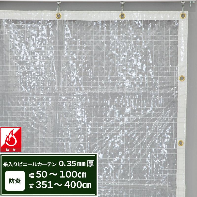[5日限定ポイント5倍]ビニールカーテン 透明 透明防炎 PVC糸入り 0.35mm厚 【FT06】幅50~100cm 丈351~400cm 間仕切 冷暖房効果UP 節電 防塵 ビニールシート ビニシー ビニール カーテン JQ