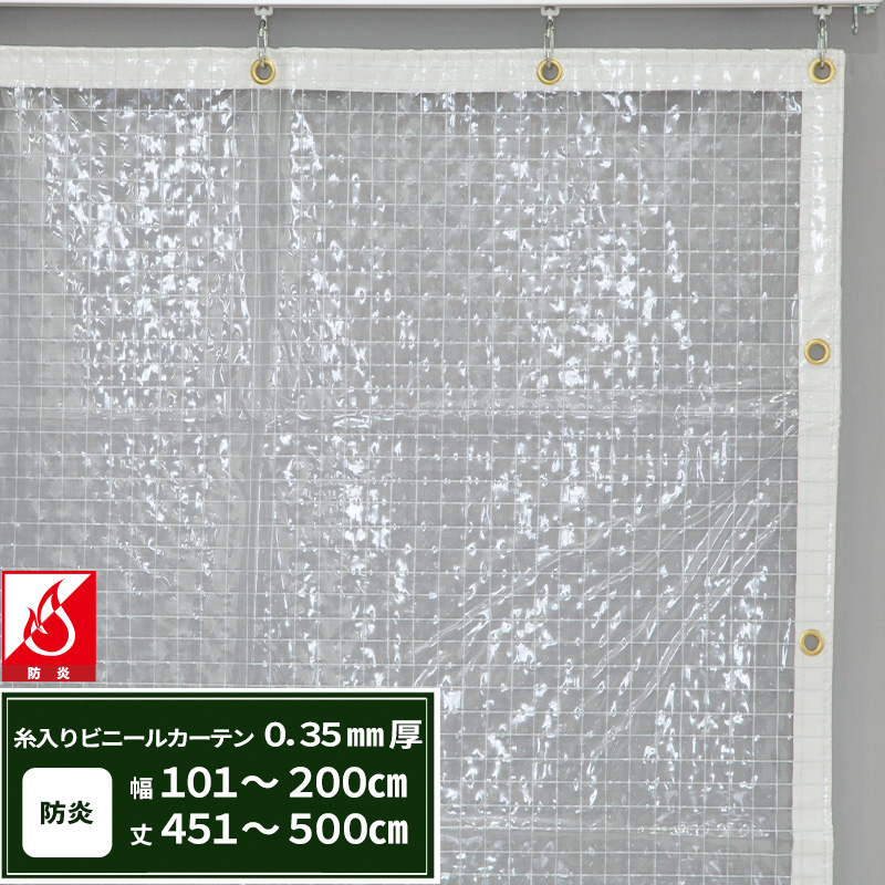 [選べるクーポンでお得!]ビニールカーテン 透明 透明防炎 PVC糸入り 0.35mm厚 【FT06】幅101~200cm 丈451~500cm 間仕切 冷暖房効果UP 節電 防塵 ビニールシート ビニシー ビニール カーテン JQ