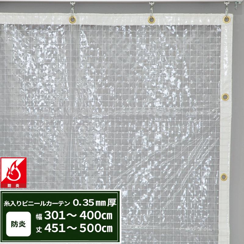 [5日限定ポイント5倍]ビニールカーテン 透明 透明防炎 PVC糸入り 0.35mm厚 【FT06】幅301~400cm 丈451~500cm 間仕切 冷暖房効果UP 節電 防塵 ビニールシート ビニシー ビニール カーテン JQ