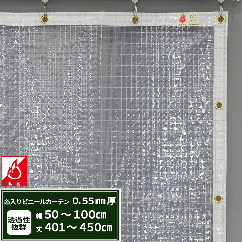 [5日限定ポイント5倍]ビニールカーテン 透明 透明防炎 PVC糸入り 0.55mm厚 【FT07】幅50~100cm 丈401~450cm 間仕切 冷暖房効果UP 節電 防塵 ビニールシート ビニシー ビニール カーテン JQ