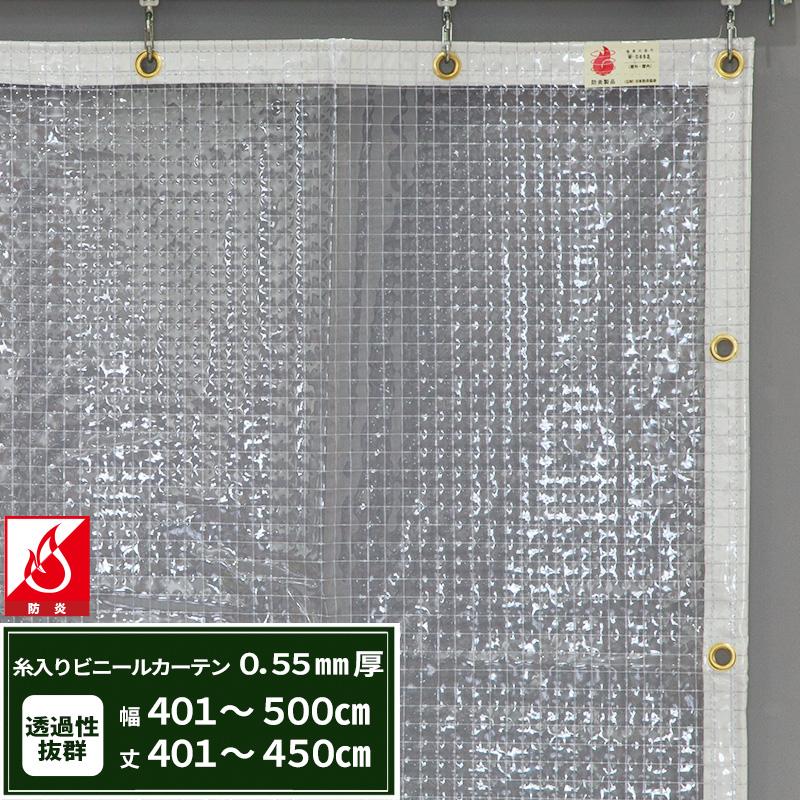 透明 透明防炎 PVC糸入りビニールカーテン〈0.55mm厚〉【FT07】倉庫・会社・事務所・店舗・デッキ・ガレージ・ベランダ・部屋の間仕切に!/冷暖房効果UP!/節電・防塵に!/幅401~500cm 丈401~450cm/《約10日後出荷》[ビニールシート ビニシー]