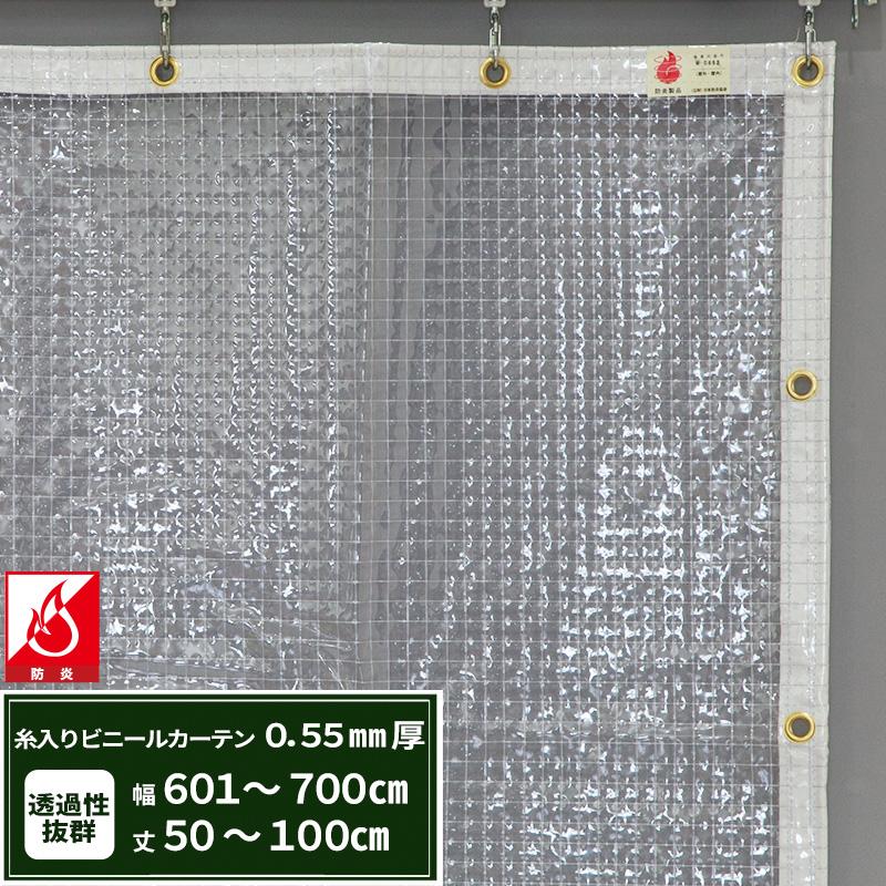 [選べるクーポンでお得!]ビニールカーテン 透明 透明防炎 PVC糸入り 0.55mm厚 【FT07】幅601~700cm 丈50~100cm 間仕切 冷暖房効果UP 節電 防塵 ビニールシート ビニシー ビニール カーテン JQ