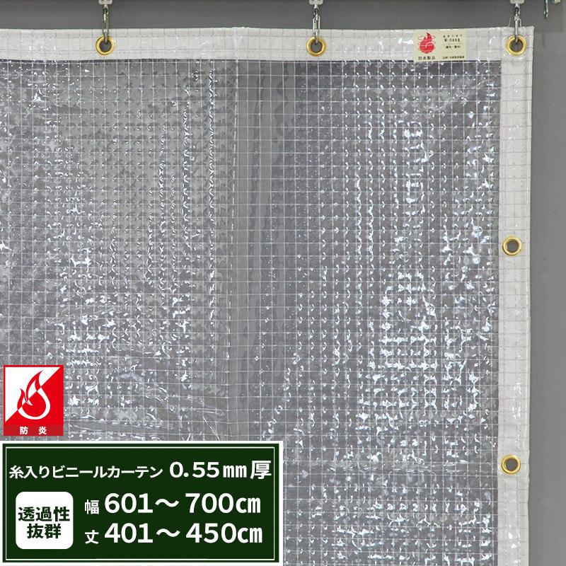 [5日限定ポイント5倍]ビニールカーテン 透明 透明防炎 PVC糸入り 0.55mm厚 【FT07】幅601~700cm 丈401~450cm 間仕切 冷暖房効果UP 節電 防塵 ビニールシート ビニシー ビニール カーテン JQ
